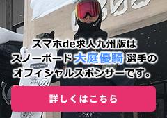 スマホde求人はスノーボード 大庭優騎選手のオフィシャルスポンサーです。