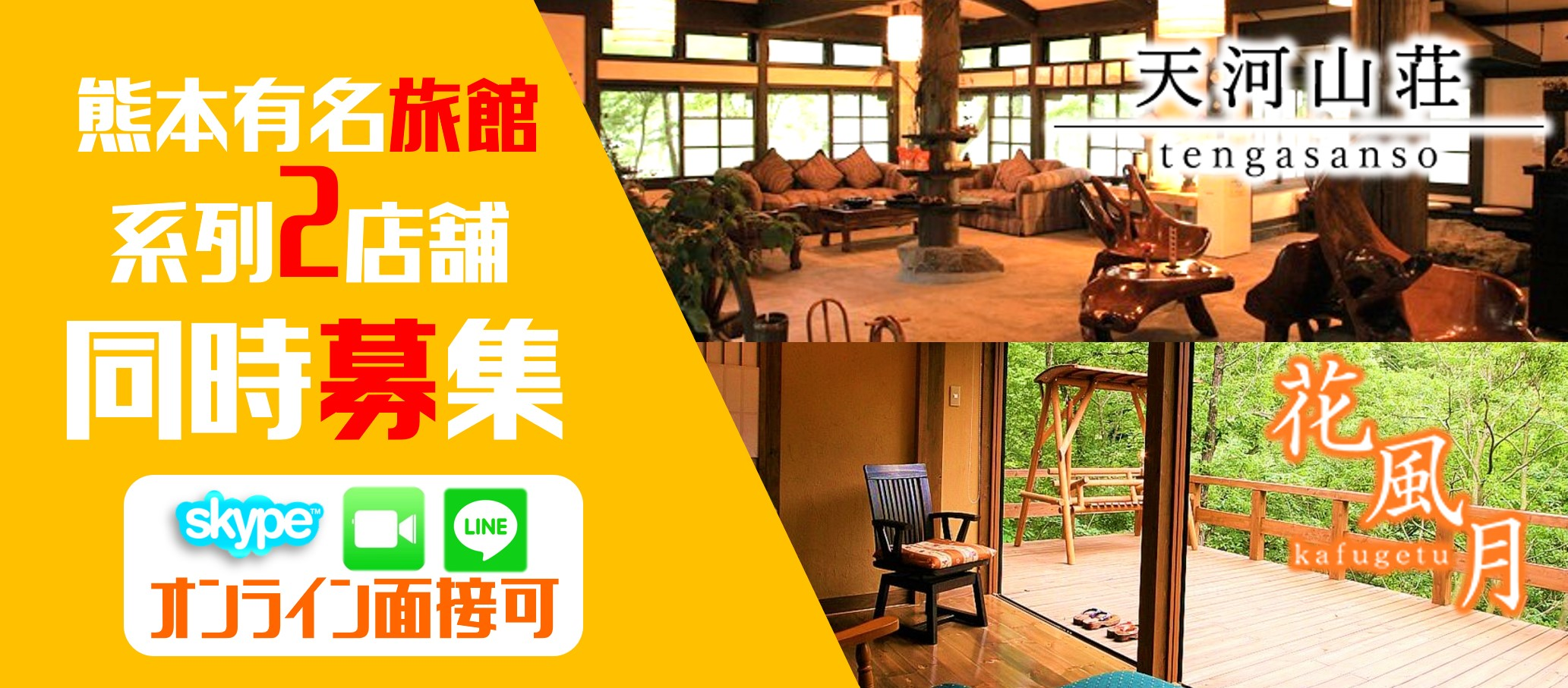 熊本有名旅館 系列2店舗 同時募集 オンライン面接可