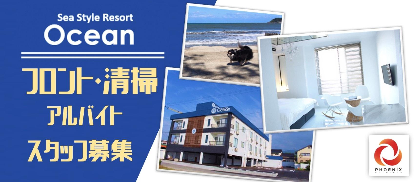 Sea Style Resort Ocean フロント・清掃 アルバイトスタッフ募集