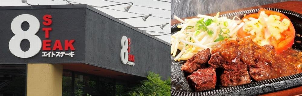 8ステーキの求人情報・ホールスタッフ・お祝い金・アルバイト・パート・佐賀県・基山町