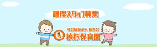 綾杉保育園の求人情報【調理補助】パート・お祝い金・福岡・東区