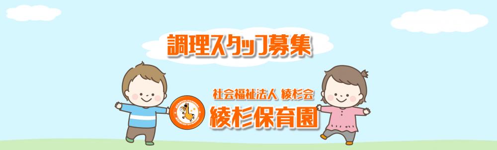 綾杉保育園の求人情報【調理補助(昼までのシフト)】パート・お祝い金・福岡・東区