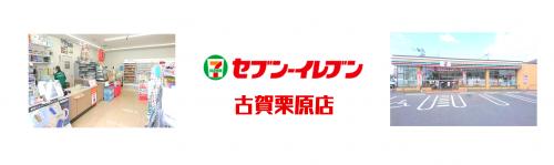 セブンイレブン古賀栗原店の求人情報・アルバイト・お祝い金・福岡・古賀市