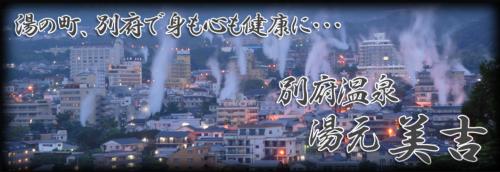 別府旅館 湯元美吉の求人情報・仲居・お祝い金・パート・大分県