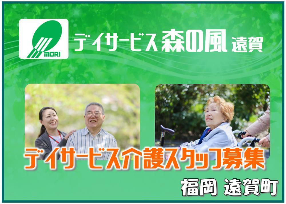 デイサービス森の風遠賀の求人情報【 介護職 】パート・お祝い金・福岡・遠賀町