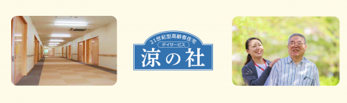 有料老人ホーム 涼の杜の求人情報【 介護スタッフ 】パート・お祝い金・福岡市・西区