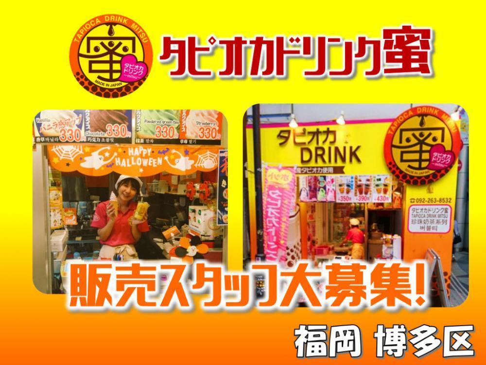 タピオカドリンク蜜の求人情報・販売スタッフ・パート・アルバイト・お祝い金・福岡・博多区