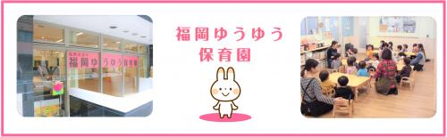 福岡ゆうゆう保育園の求人情報【保育士】パート・お祝い金・福岡・中央区