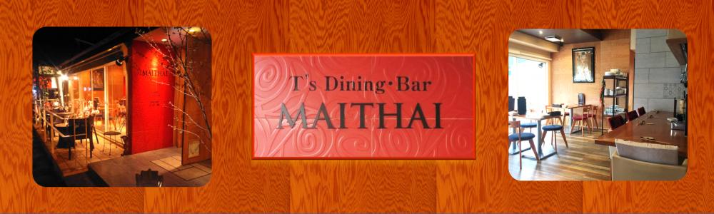 T's DiningBar マイ・タイの求人情報【キッチン・ホールスタッフ】アルバイト・お祝い金・熊本市・南区