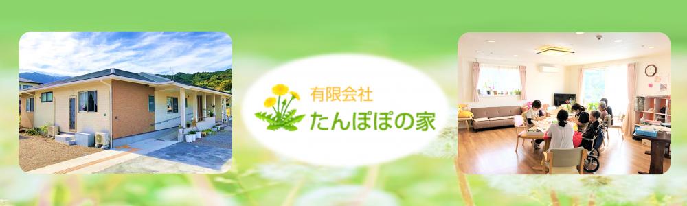 幸せたんぽぽ の求人情報【 ケアマネージャー 】正社員・お祝い金・福岡市・早良区