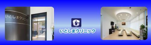 いとしまクリニックの求人情報【医療事務】正社員・お祝い金・福岡・糸島市