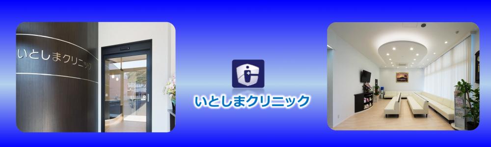 いとしまクリニックの求人情報【医療事務】パート・お祝い金・福岡・糸島市