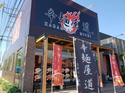 今人気の辛麺のお店です!