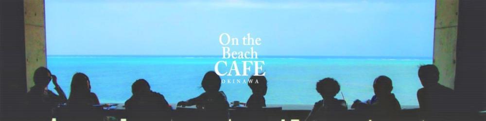 On the Beach CAFEの求人情報【ホール・キッチンスタッフ】アルバイト・パート・お祝い金・沖縄県・今帰仁村
