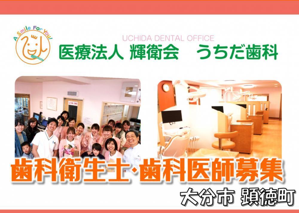 うちだ歯科の求人情報【歯科衛生士】正社員・お祝い金・大分市・顕徳町