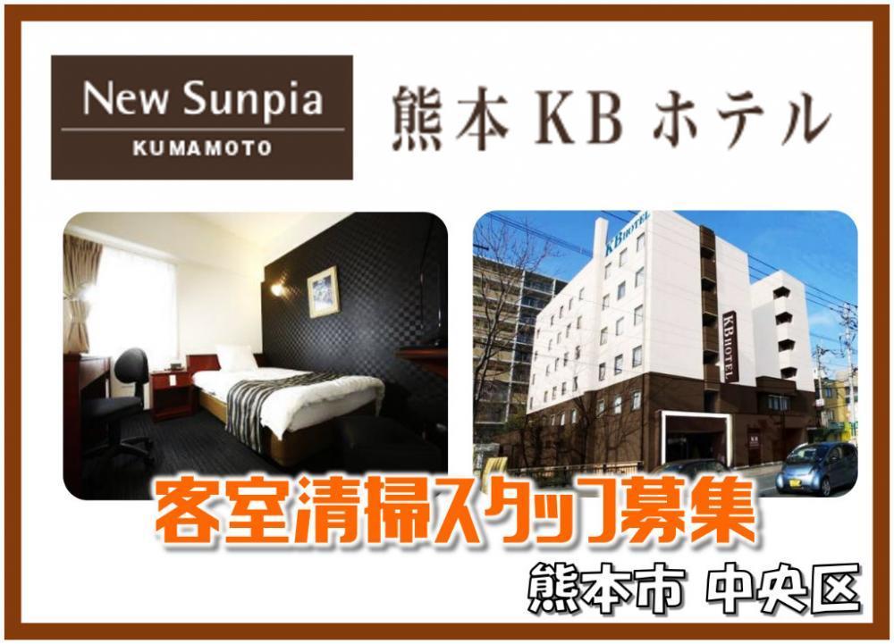 熊本KBホテルの求人情報【 清掃スタッフ 】パート・アルバイト・お祝い金・熊本・中央区