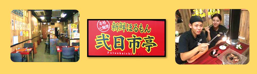 【時給UPしました!】新鮮ほるもん弐日市亭の求人情報・お祝い金・ホールスタッフ・アルバイト・福岡・筑紫野