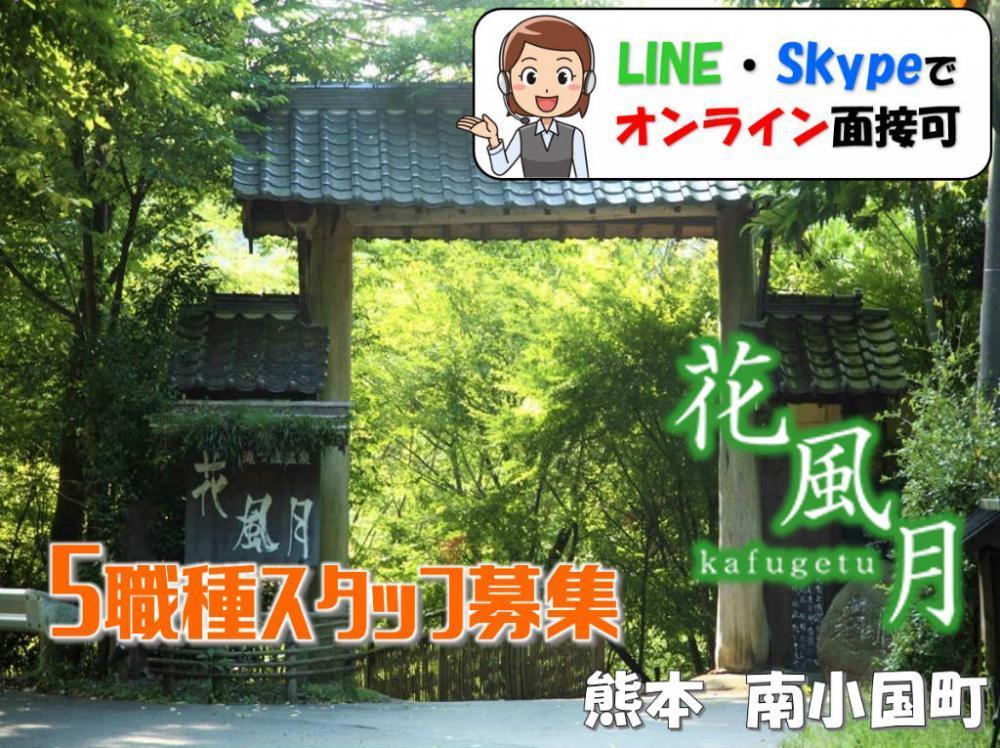 お宿 花風月の求人情報・フロントスタッフ・正社員・お祝い金・熊本・滝の上温泉