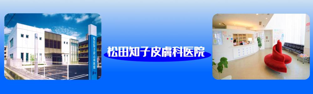 松田知子皮膚科医院の求人情報【 看護師 】パート・お祝い金・福岡市・西区