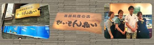せいもん払いの求人情報【キッチンスタッフ】正社員・お祝い金・福岡市・博多区