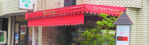 ド・ミール鶴 城南店の求人情報・販売・お祝い金・  アルバイト・パート・福岡県・久留米市
