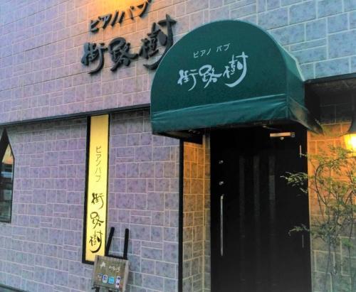 ピアノパブ街路樹の求人情報【 カウンタースタッフ 】アルバイト・お祝い金・福岡市・中央区