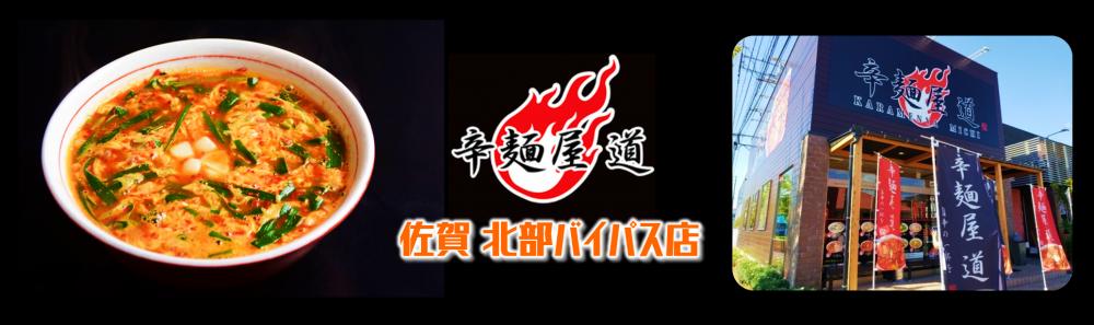 辛麺屋 道 佐賀北部バイパス店の求人情報【キッチン・ホールスタッフ】正社員・お祝い金・佐賀市・鍋島
