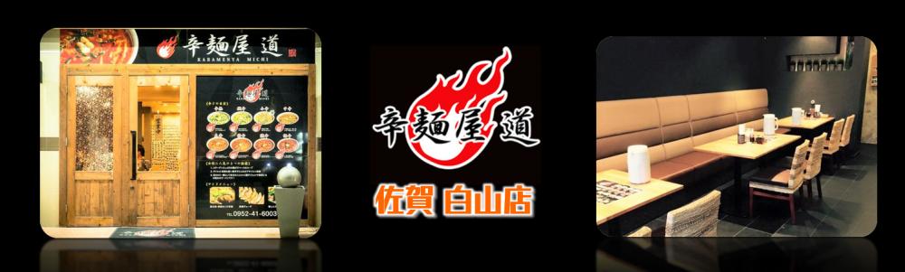 辛麺屋 道 佐賀白山店の求人情報【キッチン・ホールスタッフ】正社員・お祝い金・佐賀市・白山