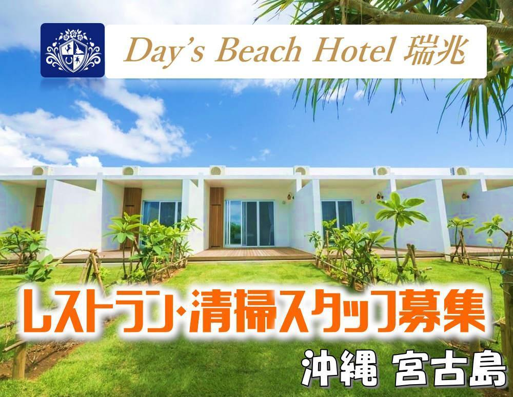 Day's Beach Hotel 瑞兆の求人情報・清掃スタッフ(パート・アルバイト)・沖縄・宮古島