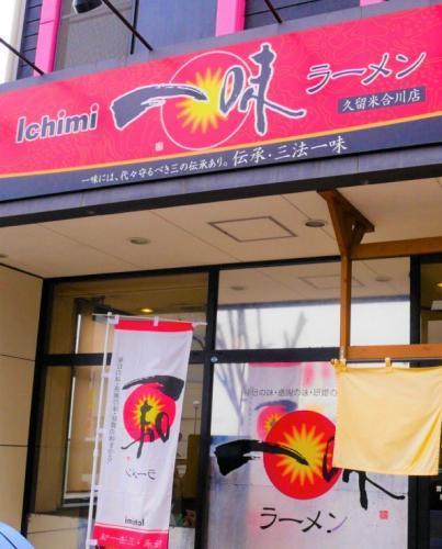 福岡・佐賀県内で4店舗展開しています。