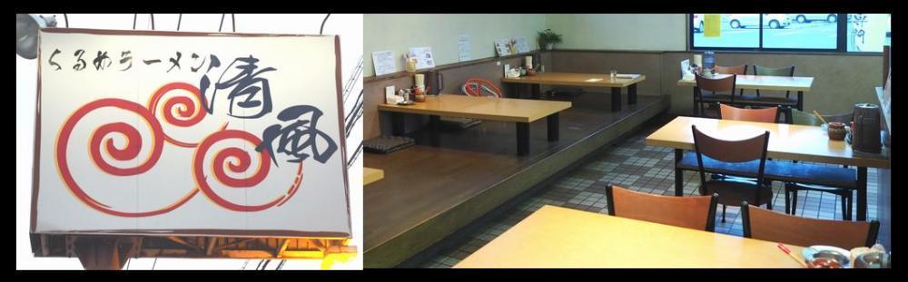 くるめラーメン清風の求人情報・接客・お祝い金・パート・アルバイト・福岡・久留米