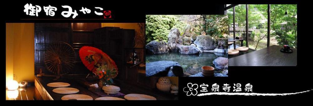 御宿みやこの求人情報・お祝い金・調理補助・パート・アルバイト・大分・宝泉寺温泉