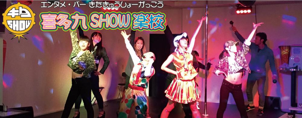 喜多九show楽校の求人情報・お祝い金・アルバイト・福岡県・北九州市
