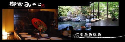 御宿みやこの求人情報・お祝い金・客室清掃・パート・アルバイト・大分・宝泉寺温泉