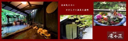 黒川温泉 旅館湯本荘 の求人情報・接客業務・お祝い金・パート・アルバイト・熊本・黒川温泉
