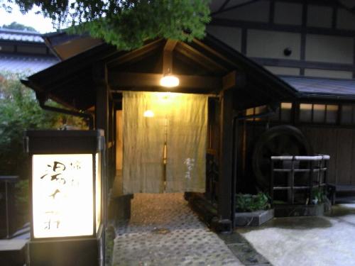 美しい自然に囲まれた趣のある老舗旅館です。