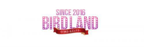 バードランドの求人情報・ダンサー・お祝い金・アルバイト・福岡・中洲