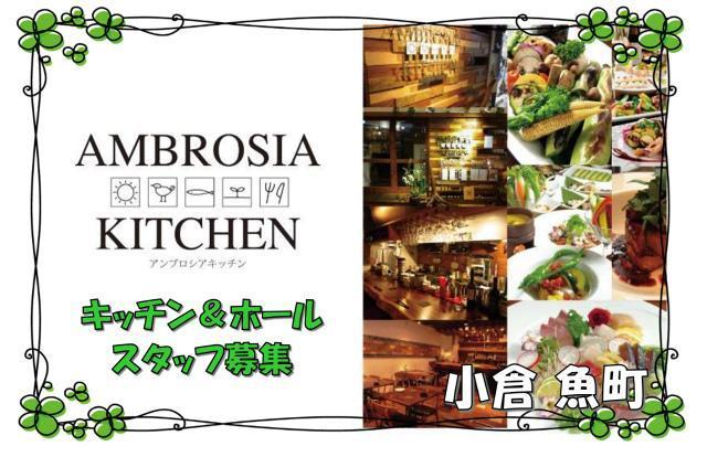 アンブロシアキッチンの求人情報・お祝い金・パート・アルバイト・福岡・北九州