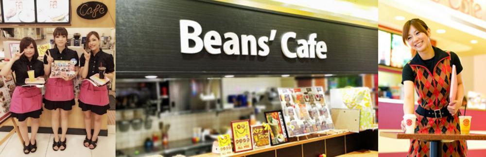 ビーンズカフェ 古賀プラザ店の求人情報・ワゴンサービス・お祝い金・アルバイト・パート・福岡