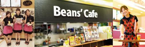 ビーンズカフェ ベルエア北部店の求人情報・ワゴンサービス・お祝い金・アルバイト・パート・熊本