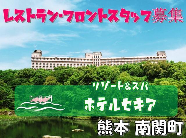 ホテルセキアの求人情報・レストランスタッフ・アルバイト・パート・熊本県・南関町