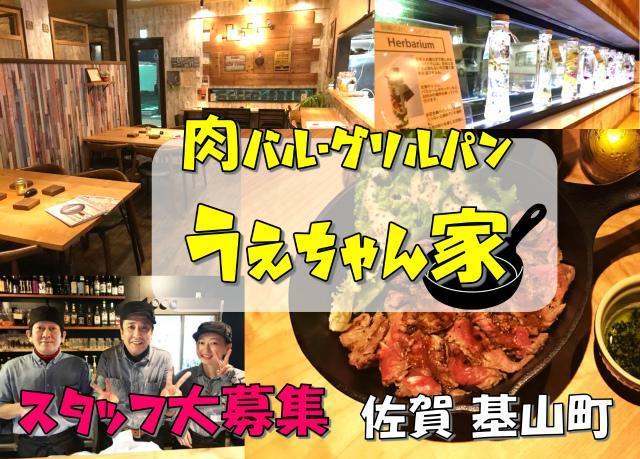肉バル・グリルパン料理うえちゃん家の求人情報・キッチンホールスタッフ・お祝い金・パート・アルバイト・佐賀・基山