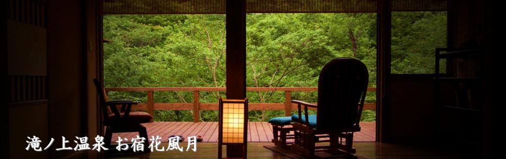 お宿 花風月の求人情報・調理スタッフ・正社員・お祝い金・熊本・滝の上温泉