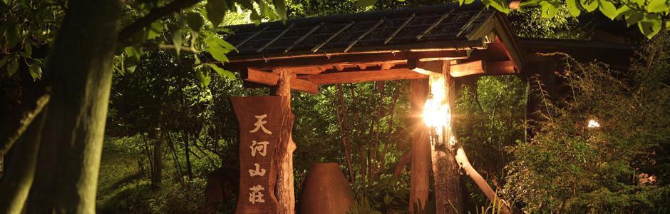 飛瀬温泉 天河山荘の求人情報・接客スタッフ・アルバイト・パート・お祝い金・熊本・飛瀬温泉