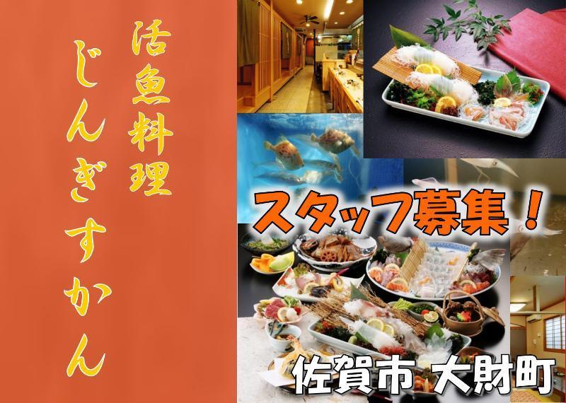 活魚料理 じんぎすかんの求人情報・接客スタッフ・お祝い金・アルバイト・パート・佐賀・大財