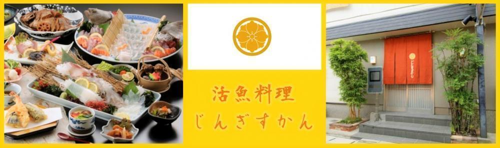 活魚料理 じんぎすかんの求人情報・調理スタッフ・お祝い金・アルバイト・パート・佐賀・大財