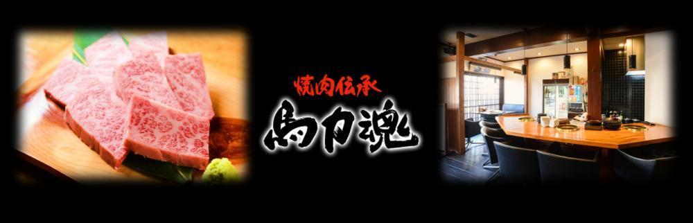 焼肉伝承 馬力魂の求人情報・キッチンスタッフ・お祝い金・正社員・福岡・大牟田市