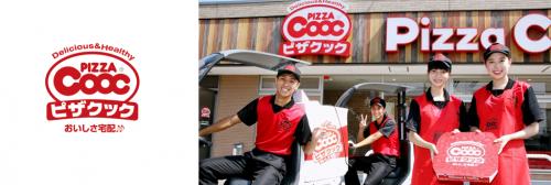 ピザクック 姪浜店の求人情報・デリバリースタッフ・パート・アルバイト・福岡