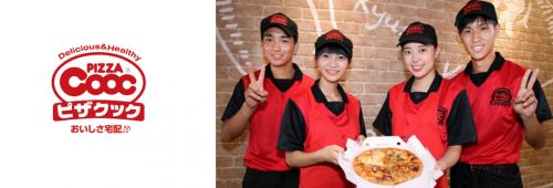 ピザクック 大野城店の求人情報・メイキングスタッフ・パート・アルバイト・福岡