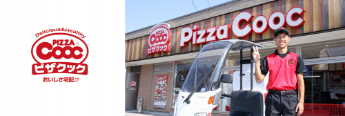 ピザクック 小郡店の求人情報・デリバリースタッフ・パート・アルバイト・福岡
